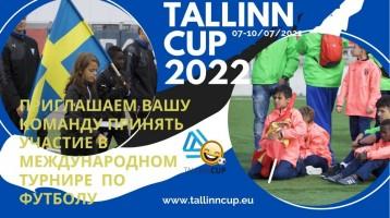 Tallinn Cup - мы начали заявочную кампанию на 2022 год..